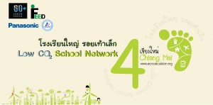 Low-Carbon-School-Network4